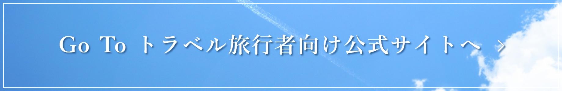 GoToトラベル旅行者向け公式サイトへ