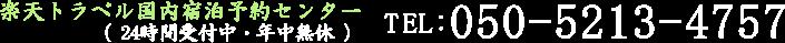 楽天トラベル国内宿泊予約センター(24時間受付中・年中無休)TEL:050-5213-4757